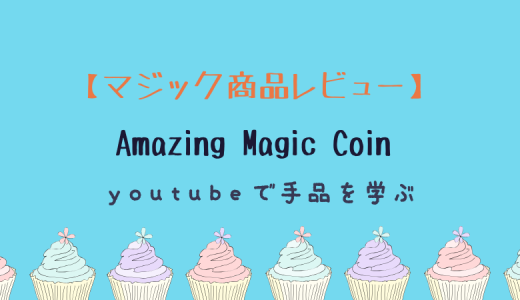 Amazing Magic Coin(スマホアプリ)