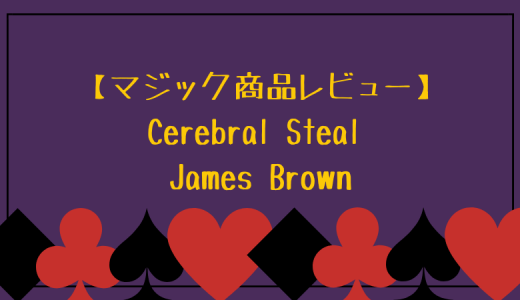 Cerebral Steal(James Brown)