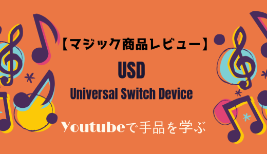 Universal Switch Device