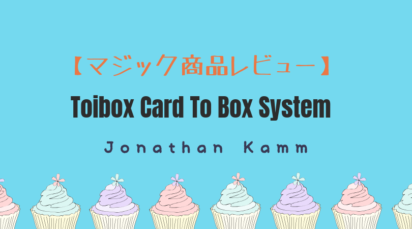 Toibox card to Box System