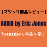 Audio by Eric Jones