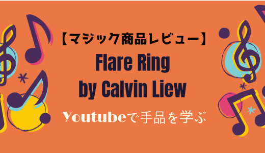 Flare Ring by Calvin Liew