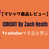 CIRCUIT(サーキット)by Zach Heath
