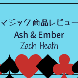 Ash&Ember by Zach Heath